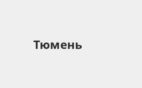 Онлайн заявка на кредит тюменская область сбербанк белгород как взять кредит